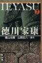 【中古】 徳川家康(文庫版)(7) 講談社漫画文庫/横山光輝...