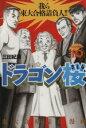 【中古】 ドラゴン桜(10) モーニングKC/三田紀房(著者) 【中古】afb