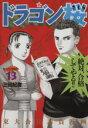 【中古】 ドラゴン桜(13) モーニングKC/三田紀房(著者) 【中古】afb