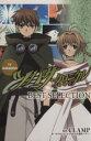 【中古】 ツバサ・クロニクル BEST SELECTION KCDX/CLAMP(著者) 【中古】afb