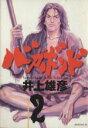 【中古】 バガボンド(2) モーニングKC/井上雄彦(著者) 【中古】afb