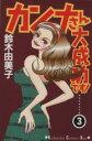【中古】 カンナさん大成功です!(3) キスKC188巻/鈴木由美子(著者) 【中古】afb