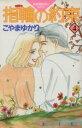 【中古】 指輪の約束(4) キスKC209巻/こやまゆかり(著者) 【中古】afb