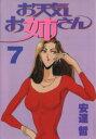 【中古】 お天気お姉さん(7) ヤングマガジンKCSP/安達哲(著者) 【中古】afb