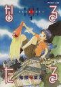 【中古】 なるたる(1) アフタヌーンKC186/鬼頭莫宏(著者) 【中古】afb