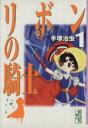【中古】 リボンの騎士(文庫版)講談社漫画文庫(1) 講談社...
