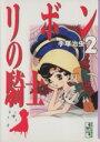 【中古】 リボンの騎士(文庫版)講談社漫画文庫(2) 講談社...