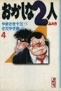 【中古】 おかしな2人(文庫版)(4) 講談社漫画文庫/さだやす圭(著者) 【中古】afb