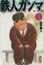 【中古】 鉄人ガンマ(文庫版)(1) 講談社漫画文庫/山本康人(著者) 【中古】afb