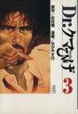 【中古】 Dr.クマひげ(文庫版)(3) 講談社漫画文庫/史村翔(著者) 【中古】afb