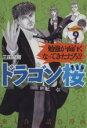 【中古】 ドラゴン桜(9) モーニングKC/三田紀房(著者) 【中古】afb