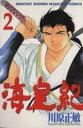【中古】 海皇紀(2) マガジンKCMonthly shonen magazine comics/川原正敏(著者) 【中古】afb