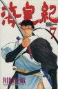 【中古】 海皇紀(7) マガジンKCMonthly shonen magazine comics/川原正敏(著者) 【中古】afb