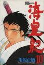 【中古】 海皇紀(10) マガジンKCMonthly shonen magazine comics/川原正敏(著者) 【中古】afb