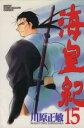 【中古】 海皇紀(15) マガジンKCMonthly shonen magazine comics/川原正敏(著者) 【中古】afb