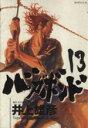 【中古】 バガボンド(13) モーニングKC/井上雄彦(著者) 【中古】afb