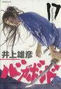 【中古】 バガボンド(17) モーニングKC/井上雄彦(著者) 【中古】afb
