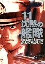 【中古】 沈黙の艦隊(デラックス版)(11) KCDX/かわぐちかいじ(著者) 【中古】afb