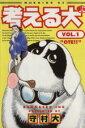 【中古】 考える犬(1) Ote!! モーニングKC494/守村大(著者) 【中古】afb