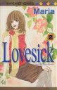 【中古】 Lovesick-ラブシック-(2) マーガレットC/Maria(著者) 【中古】afb