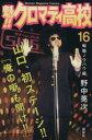 【中古】 魁!!クロマティ高校(16) マガジンKC/野中英次(著者) 【中古】afb