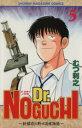 【中古】 Dr.NOGUCHI(5) 新解釈の野口英世物語 マガジンKC/むつ利之(著者) 【中古】afb