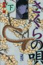 【中古】 さくらの唄(文庫版)(下) 講談社漫画文庫/安達哲(著者) 【中古】afb