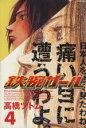【中古】 鉄腕ガール(4) モーニングKC/高橋ツトム(著者) 【中古】afb