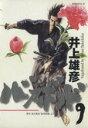 【中古】 バガボンド(9) モーニングKC/井上雄彦(著者) 【中古】afb