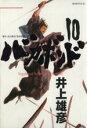 【中古】 バガボンド(10) モーニングKC/井上雄彦(著者) 【中古】afb