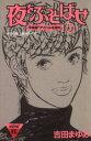 【中古】 夜をぶっとばせ(3) ミミKC521巻/吉田まゆみ(著者) 【中古】afb