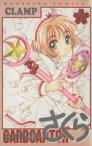 【中古】 カードキャプターさくら(7) KCデラックス/CLAMP(著者) 【中古】afb