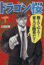 【中古】 ドラゴン桜(1) モーニングKC/三田紀房(著者) 【中古】afb