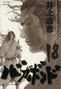 【中古】 バガボンド(18) モーニングKC/井上雄彦(著者) 【中古】afb