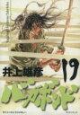 【中古】 バガボンド(19) モーニングKC/井上雄彦(著者) 【中古】afb