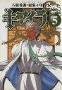 【中古】 キマイラ(5) モーニングKC/戸田幸宏(著者) 【中古】afb