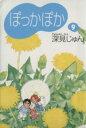 【中古】 ぽっかぽか(文庫版)(9) YOU漫画文庫/深見じゅん(著者) 【中古】afb