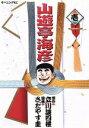【中古】 山遊亭海彦(1) モーニングKC546/さだやす圭(著者) 【中古】afb