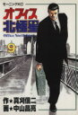 【中古】 オフィス北極星(9) モーニングKC562/中山昌亮(著者) 【中古】afb