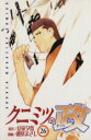 【中古】 クニミツの政(26) マガジンKC/朝基まさし(著者) 【中古】afb