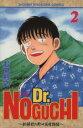 【中古】 Dr.NOGUCHI(2) 新解釈の野口英世物語 マガジンKC/むつ利之(著者) 【中古】afb