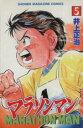 【中古】 マラソンマン(5) マガジンKC/井上正治(著者) 【中古】afb