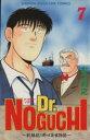 【中古】 Dr.NOGUCHI(7) 新解釈の野口英世物語 マガジンKC/むつ利之(著者) 【中古】afb