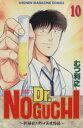 【中古】 Dr.NOGUCHI(10) 新解釈の野口英世物語 マガジンKC/むつ利之(著者) 【中古】afb