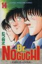 【中古】 Dr.NOGUCHI(14) 新解釈の野口英世物語 マガジンKC/むつ利之(著者) 【中古】afb