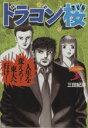 【中古】 ドラゴン桜(3) モーニングKC/三田紀房(著者) 【中古】afb