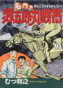 【中古】 名門!源五郎丸厩舎(10) ミスターマガジンKC/むつ利之(著者) 【中古】afb