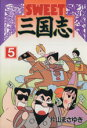 【中古】 SWEET三国志(5) ヤングマガジンKCSP599/片山まさゆき(著者) 【中古】afb