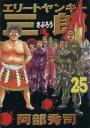 【中古】 エリートヤンキー三郎(25) ヤングマガジンKC/阿部秀司(著者) 【中古】afb