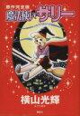 【中古】 魔法使いサリー(原作完全版) ピースKC/横山光輝(著者) 【中古】afb